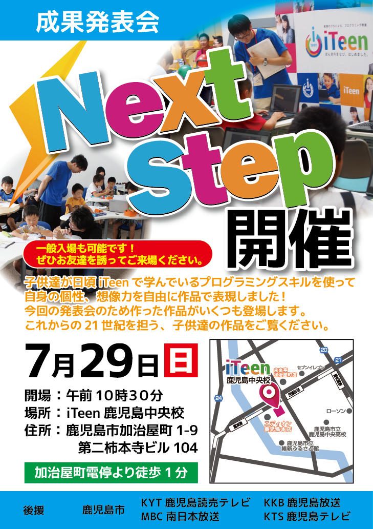 iTeen鹿児島中央校 成果発表会「NEXT STEP」開催